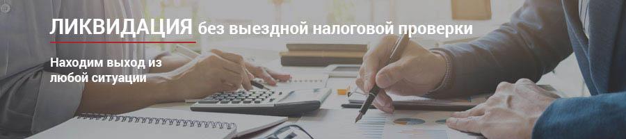 ликвидация ооо выездная налоговая проверка