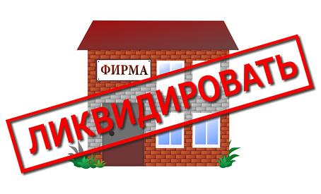 Закрыть ооо с долгами перед налоговой долги по кредитам украина