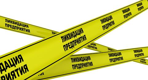 Рекомендации по разработке планов ликвидации аварий